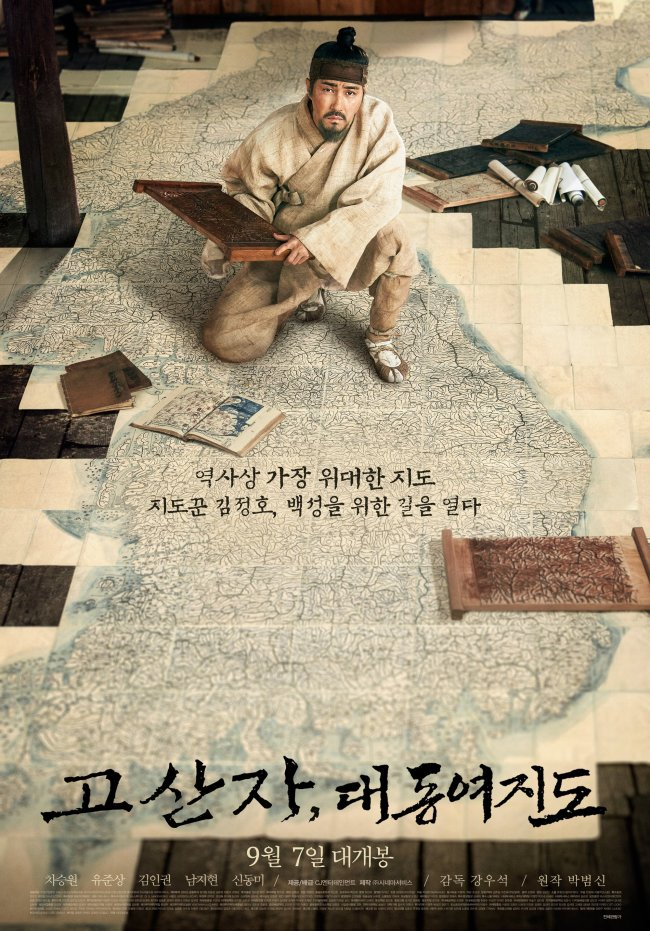 map-against-the-world-poster-01-drama-chronicles