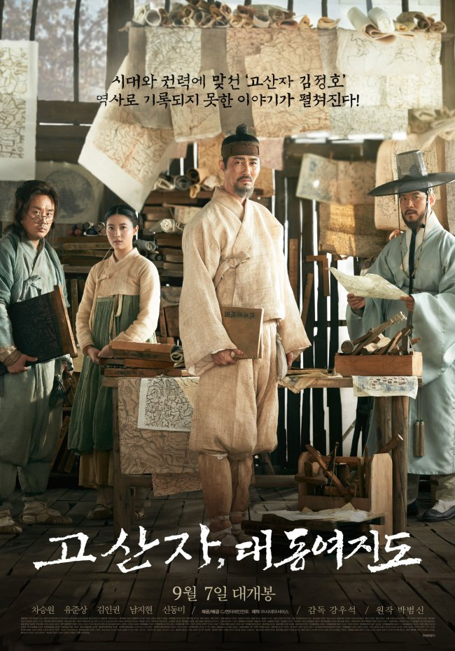 map-against-the-world-poster-03-drama-chronicles