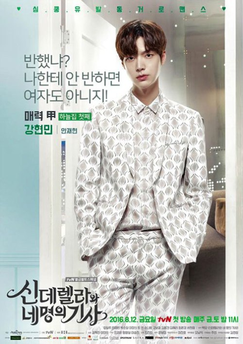 Ahn Jae Hyun php c/o TVN Cinderella and Four Knights poster