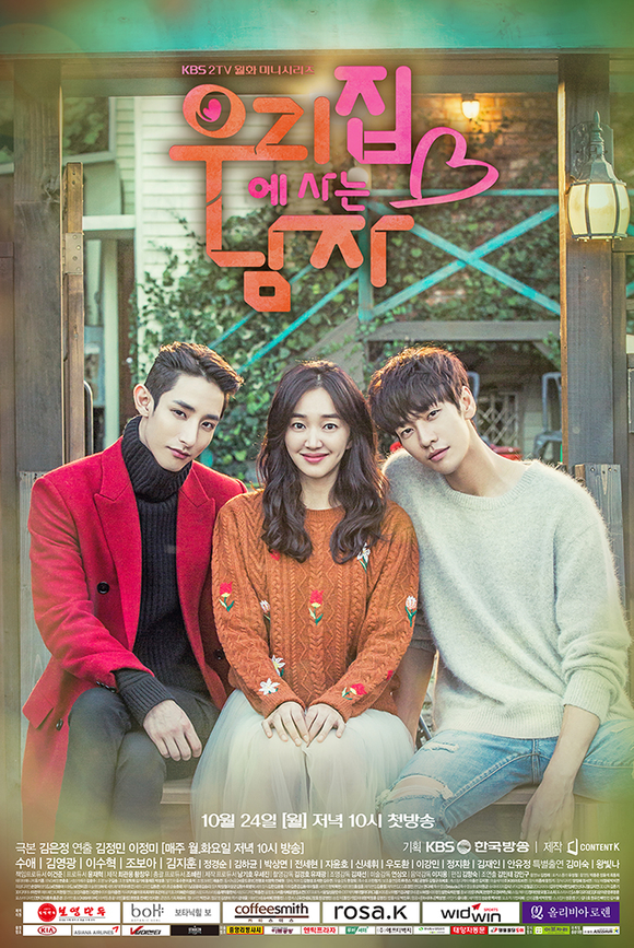 "Soo ""Sweet Stranger and Me"" poster c/o KBS"