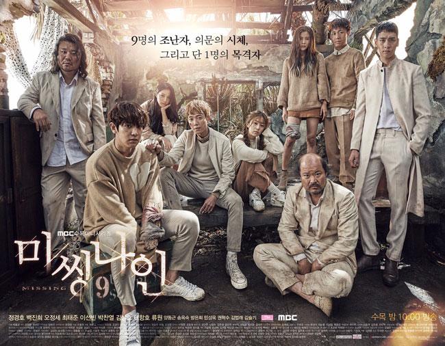 """""""Missing Nine"""" poster c/o MBC"""